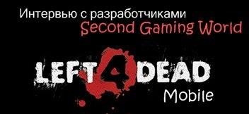 Интервью с разработчиками Left 4 dead: mobile - Говорим о игре Left 4 dead: mobile