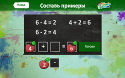 MAGiC PAINT WITH MATH ИЛИ РЕШАЙ-РИСУЙ