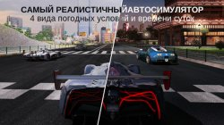 GT Racing 2: The Real Car Experience – на старт, внимание, МАРШ!