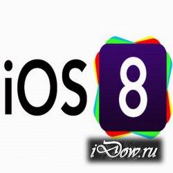 ��� ������������ ������� iOS 8 � ������������ ����������