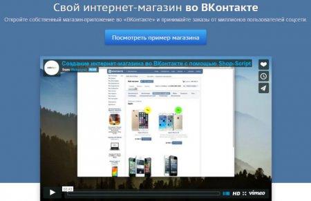 Готовый интернет-магазин в Вконтакте: зачем и как создать?