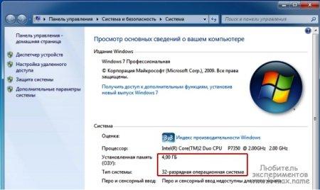 Windows не видит всю оперативную память?